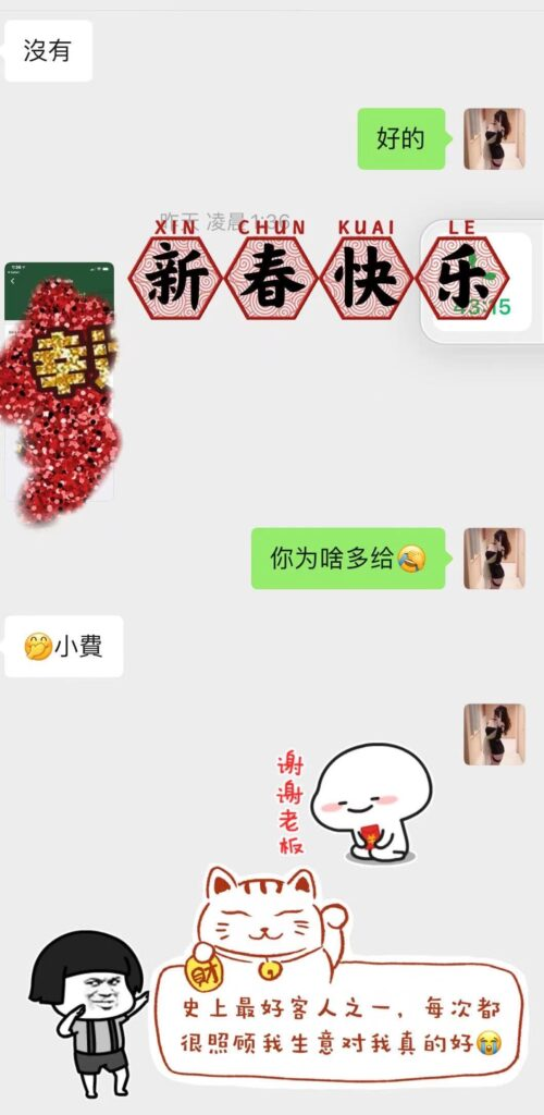 女友家♥️客评/反馈 ,随时更新,欢迎浏览♥️ 中国女孩-第4张