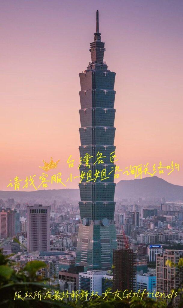 ♥️新开通台湾专属♥️找客服要微信哟♥️ 中国女孩-第1张